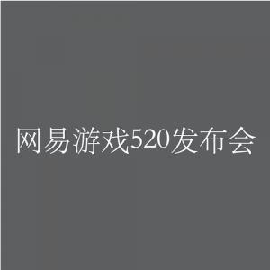 Netease Games「5.20イベント」プロデュース作品公開