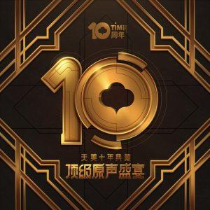 Tencent Games TiMi Studio「10周年企画リリース」公開