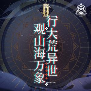 山海镜花OST